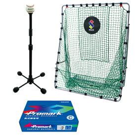 あす楽 送料無料PROMARK・プロマーク バッティング練習セット C号球セット内容HT-76N HT-6295 LB-312(C号)(ネット トレーニング 野球 練習器具 バッティングマシン ソフトボール 軟式 自主トレ)