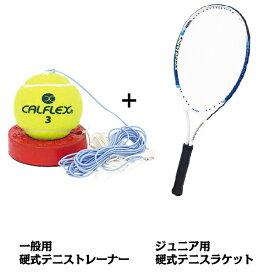 あす楽 CALFLEX・カルフレックス ジュニア用テニスラケットと一般用硬式テニストレーナーのセット CAL-25-TT-11 (テニス ラケット 硬式 テニスラケット ガット張り上げ済み 練習器具 ゴムひも ボール テニス用品 子供 キッズ 子ども)