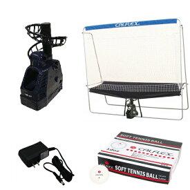 あす楽 送料無料 CALFLEX テニスマシン テニストレーナー&テニスセルフトレーナー連続ネット&ソフトテニスボール12球&専用アダプターセット CTN-024&CT-014&CLB-4012&ACアダプター