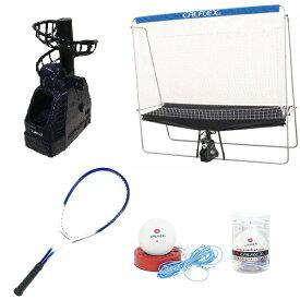 あす楽 送料無料 CALFLEX カルフレックス テニスネット&ソフトテニストレーナー&スペアボール&ソフトテニスラケット セット CTN-024&CT-014&V-6&TT-21&TB-21
