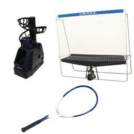 あす楽 送料無料 CALFLEX カルフレックス テニストレーナー(展示使用)& テニスセルフトレーナー連続ネット&ソフトテニスラケットセット CTN-024&CT-014&V-6 (テニス トスマシン トレーニング 練習機 練習器具 ソフトテニス)