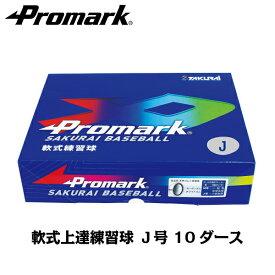 あす楽 送料無料 PROMARK プロマーク 軟式 ボール J号 練習球 LB-312Jx10ダース まとめ買いする方が増加中! 軟式ボール J号ダース箱 (野球 ボール 軟式 練習用 J号 J球 ジュニア 小学生用 軟式球 練習ボール)