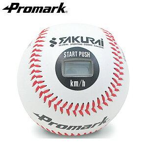 あす楽 球速が簡単に計れる 使い方いろいろ! promark プロマーク速球王子 LB-990BCA (野球 スピードガン スピード測定器 球速測定器 ボール型 軟式 硬式 簡単測定 距離測定用メジャー付き)