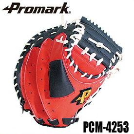 あす楽 送料無料 PROMARK・プロマーク 野球グローブ キャッチャーミット PCM-4253 軟式野球 (野球 グローブ 軟式用 グラブ 一般用 軟式グラブ キャッチャーミット 捕手用)