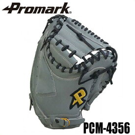 あす楽 送料無料PROMARK・プロマーク 野球グローブ PCM-4356(野球 グローブ 軟式 一般 キャッチャーミット)