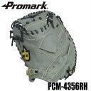 あす楽 送料無料PROMARK・プロマーク 野球グローブ 左利き用 PCM-4356RH(野球 グローブ 軟式用 グラブ 左投げ 左利き …