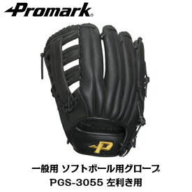 あす楽PROMARK・プロマーク 一般用ソフトボール用グローブ 左利き用 PGS-3055(左投げ 左きき ソフトボール グローブ オールラウンド やわらか 3号球)