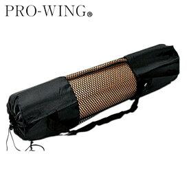 【PRO-WING・プロウイング】ヨガマット用袋(トレーニング 筋トレ 健康維持 ダイエット ストレッチ 美容 体力づくり ジム エクササイズ)