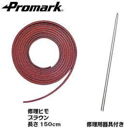 PROMARK・プロマーク 野球グローブ用修理ヒモ ブラウン