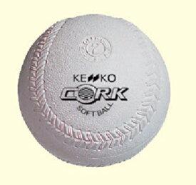 ナガセケンコー ソフトボール 2号球 コルク芯 S2C 1ダース(ソフト ボール 検定球 トレーニング 自主トレ)