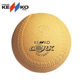 ナガセケンコー ソフトボール3号球(黄色) コルク芯 S3C-Y-NEW 1ダース(ソフト ボール トレーニング 自主トレ)