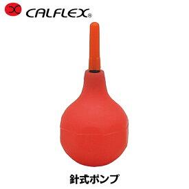 あす楽CALFLEX・カルフレックス 針式ポンプ SP-72(テニス 空気入れ 軟式 ソフトテニス ソフトテニスボール 軟式テニスボール 針式ポンプ)