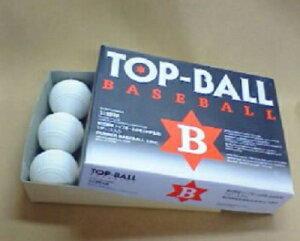 パッケージなし トップインターナショナル 軟式ボールB号 ばら売り (野球 軟式 ボール 公認球 軟式ボール 中学生用 軟式球)