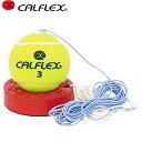 CALFLEX・カルフレックス 硬式テニストレーナー tt-11(テニス 練習器具 ゴムひも ボール トレーニング)