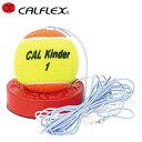 CALFLEX・カルフレックス ジュニア硬式テニストレーナー tt-31(テニス 練習器具 ゴムひも ボール トレーニング)