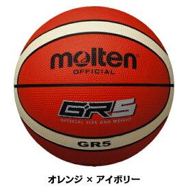 molten モルテン GR5 ゴムバスケットボール 5号 BGR5-OI (バスケット ボール ゴム 球 部活 チーム) クーポン発行中