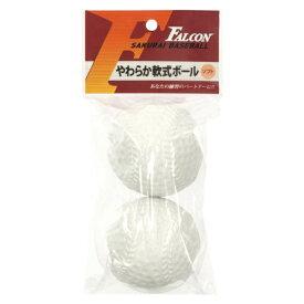 あす楽 Falcon・ファルコン やわらか軟式ボール (ソフト)2球入り LB-210 (野球 ボール 軟式 やわらか ソフト 軽い ジュニア 子供 キッズ)