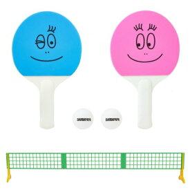 あす楽 Enjoy Family エンジョイファミリー BARBAPAPA ミニ卓球セット BP-107 (バーバパパ 卓球 ピンポン おもちゃ 子供 子ども 遊び 家族 室内)