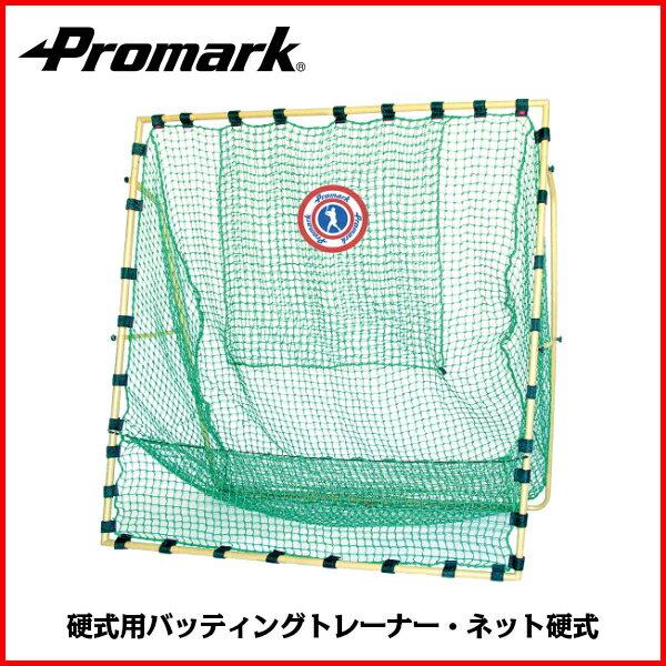 あす楽 送料無料PROMARK・プロマーク バッティングトレーナー 野球用ネット HTN-750(野球 練習器具 練習マシン トスマシン バッティングマシン)