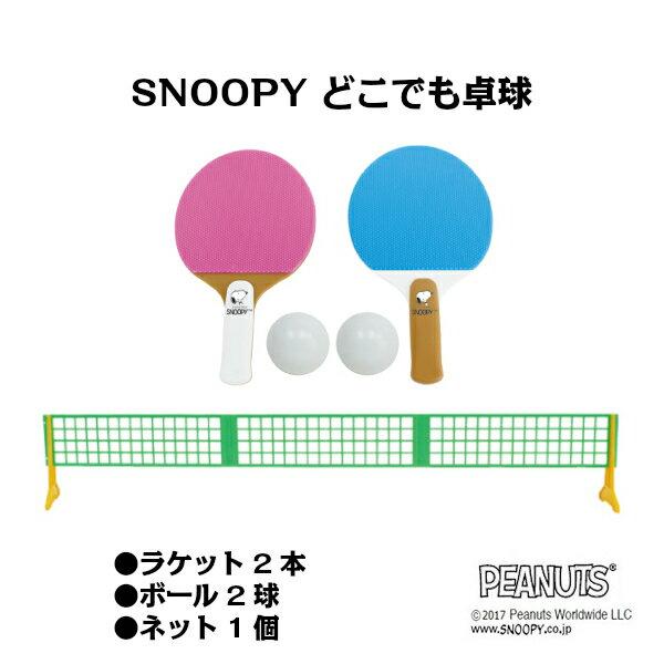 Enjoy Family エンジョイファミリーSNOOPY どこでも卓球セット SN-107(スヌーピー 卓球 ピンポン 子供 子ども 遊び 家族 ファミリー)