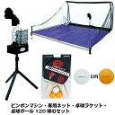 あす楽 送料無料 CALFLEX・カルフレックス ピンポンマシン・専用ネット・卓球ラケット・卓球ボール120球のセット CTR-18S-CTRN-18S-CTB-120ホワイト/オレンジ (どちらかお