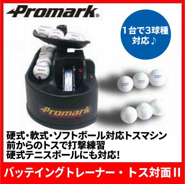 【PROMARK・プロマーク】 バッティングトレーナー・トス対面2 HT-89 (前からトスマシン マシーン 練習機 バッティング) 硬式テニスボールにも対応 1005_flash 02P03Dec16