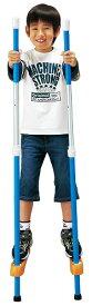 あす楽 EnjoyFamily.エンジョイファミリー 竹馬 FSP-1241 BL/ブルー (竹うま 子供 子ども 室内 遊び 運動 運動器具 運動用品 スポーツ用品)