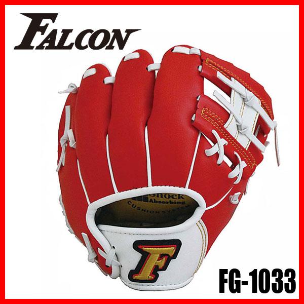 軟式少年用野球グローブ FG-1033(野球 グラブ 少年 軟式用 キッズ グローブ 子供 入門用 キャッチボール やわらか 赤 レッド 軽量 ジュニア Falcon ファルコン ) 02P03Dec16