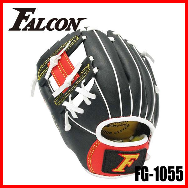 【Falcon・ファルコン】 野球グローブ FG-1055rh (野球 グラブ 少年 軟式用 キッズ グローブ 子供 入門用 キャッチボール やわらか Falcon ファルコン )02P03Dec16
