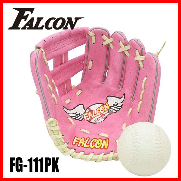 【Falcon・ファルコン】 キッズキャッチボールセット fg-111pk 野球グローブ 野球グラブ 軟式野球 Falcon ファルコン 02P03Dec16