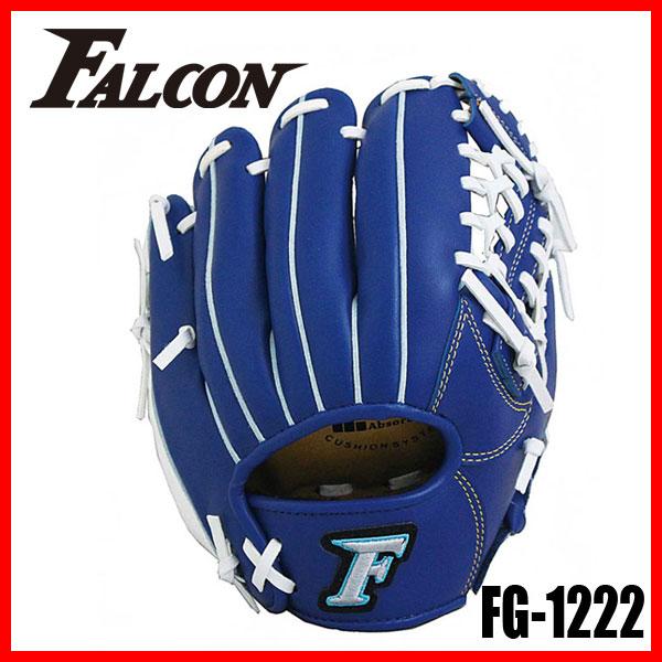 軟式少年用野球グローブ FG-1222(野球グラブ 軟式野球 Falcon ファルコン キッズグローブ 少年用 即実戦 やわらか 軽量 ブルー 青 キャッチボール) 02P03Dec16