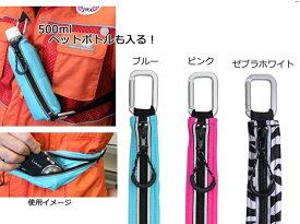 KIZAKI キザキ スマートポケット 23cm AAK-SP230ブラック/レッド/ブルー/ピンク/グリーン/イエロー/パープル/ネイティブ/ゼブラホワイト/オレンジ(アウトドア ウォーキング ペットボトル 財布 小袋 携帯)