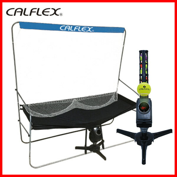 【CALFLEX・カルフレックス】 テニストレーナー・硬式と連続ネットのセット CT-012-CTN-011 テニス 練習器具 練習マシン トスマシン 02P03Dec16