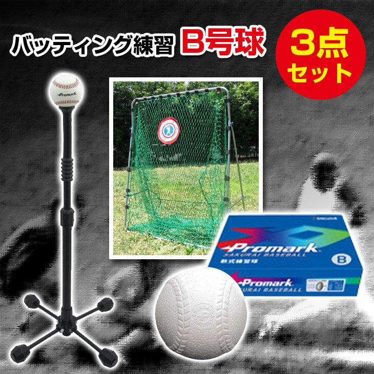あす楽 送料無料 PROMARK・プロマーク バッティング練習セット B号球 (セット内容HT-76 HT-6295 LB-312(B号)(ネット トレーニング 野球 練習器具 バッティングマシン ソフトボール 軟式 自主トレ)