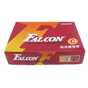 【数量限定】訳あり アウトレット 箱ダメージ ボールがたくさん必要な貴方をサポート! Falcon ファルコン 軟式ボール C号ダース箱 frb-312c (軟式 ボール 練習球 球 運動用品 練習)