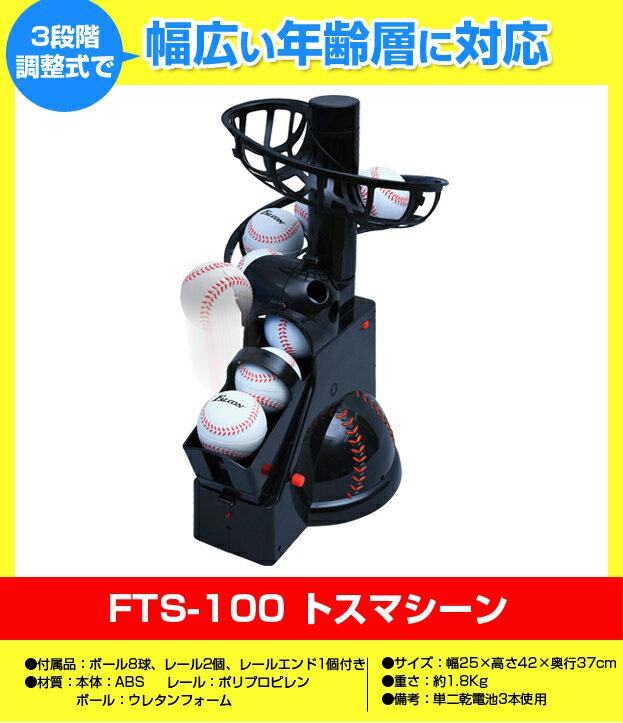 前からトスマシーン FTS-100 野球・ソフトボール 打撃練習用品 トスマシン バッティングマシン 02P03Dec16