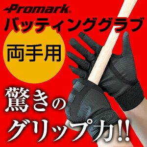 【PROMARK・プロマーク】 バッティンググラブ PBA-71L Lサイズ両手用 (グラブ グローブ 手袋 スポーツ用品 野球用品) 02P03Dec16