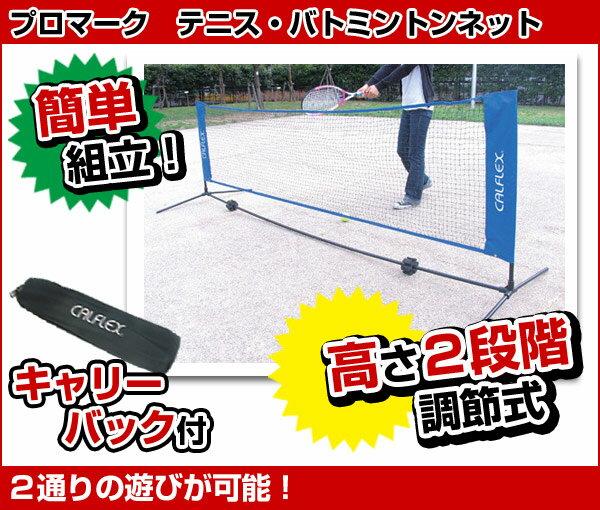 【PROMARK・プロマーク】 テニス・バドミントンネット CTN-155 (テニス テニス用品 スポーツ用品 ネット) 1005_flash テニス 練習器具 練習マシン トスマシン 02P03Dec16