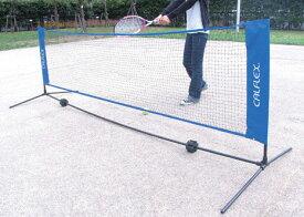 送料無料calflex カルフレックス テニス・バドミントンネット CTN-155(バトミントン テニス テニス用品 バトミントン用品 スポーツ用品 ネット 練習器具)