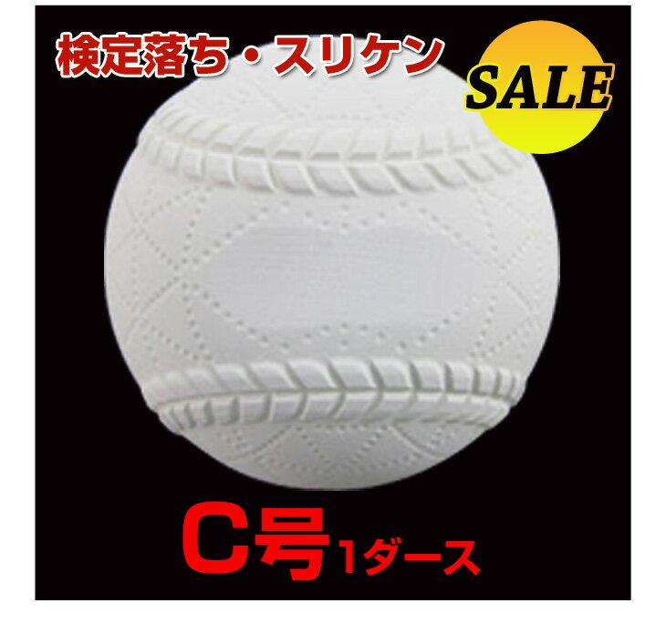 【軟式野球】 トップインターナショナル TOPスリケンC号1ダース【検定落ち・スリケン 練習球 軟式ボール 軟式球】 02P03Dec16