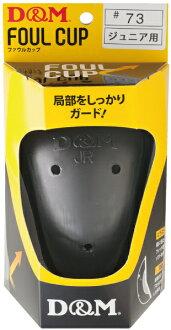 供小D&M犯规茶杯使用的1(供供内衣体育使用的运动使用的棒球足球橄榄球防护带)个#73 02P03Sep16