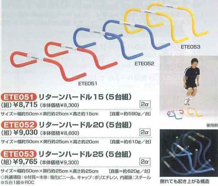 【トレーニングにぴったり!】EVERNEW エバニュー リターンハードル15(5台組) 赤ETE051 02P03Sep16