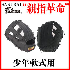 【Falcon・ファルコン】 野球グローブ FG-4005 野球グラブ 軟式野球 Falcon ファルコン 左用 親指革命 ジュニア用グローブ 02P03Dec16