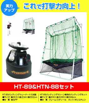 Batting skills improve with this! Professionalism skills! Bonus Gift ソフトボールバッティング trainer set HT-89 &HTN-88 goods arrive later