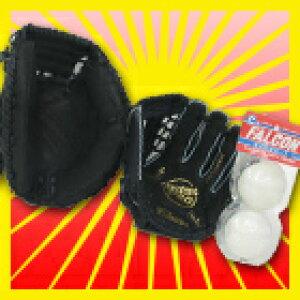 送料無料 Falcon・ファルコン 一般用キャッチャーミット&少年用グローブ&軟式ボールC号2球セット (野球 グローブ 軟式)