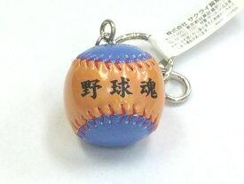 あす楽 PROMARK・プロマーク ミニボールキーホルダー 『野球魂』 kb-10mblxog (野球用品 アクセサリー グッズ 運動 スポーツ用品プレゼント)