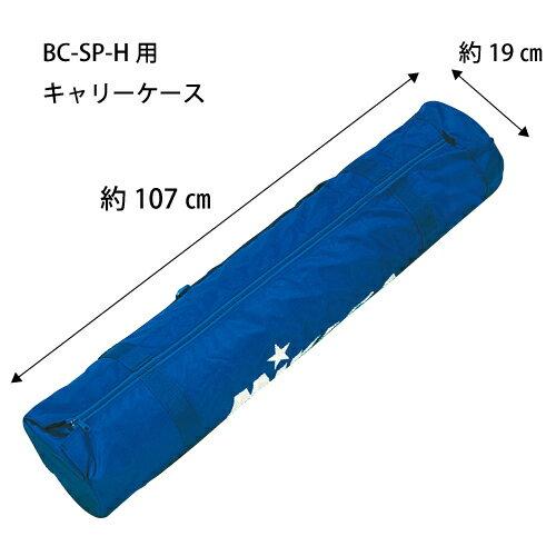 ミカサ 【MIKASA】 ボールカゴ (キャリーケース) BCC-SP-H 02P03Dec16
