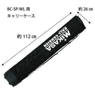 미카사 후나가타 볼 바구니(캬 리 케이스) BCC-SP-WL 02 P03Dec16