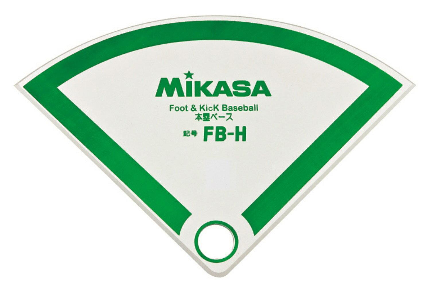 【MIKASA】ミカサ フットベースボール用ホームベースfb-h 02P03Sep16