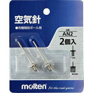 【数量限定】モルテン molten 空気針 (2本入)AN2 クーポン発行中